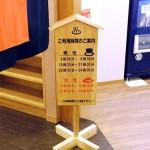 木製看板施工例